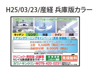 カワノ・サンクリン新聞広告.png